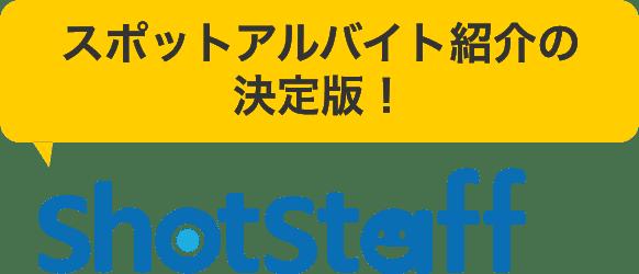 スポットアルバイト紹介の決定版! shotstaff